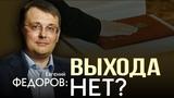 Евгений Фёдоров. Ручное управление Путина - это не власть
