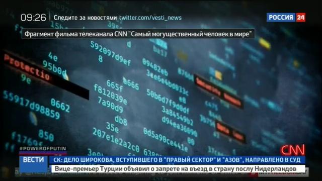 Новости на Россия 24 • Критика или лесть? CNN выпустила фильм о самом могущественном человеке в мире