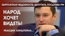 Зарплатная ведомость депутата Госдумы РФ Народ хочет видеть Реакция Хинштейна