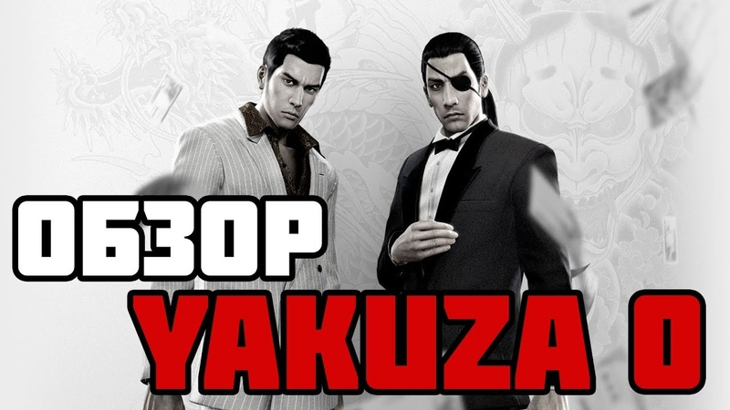 Обзор Yakuza 0   Ryu ga Gotoku 0