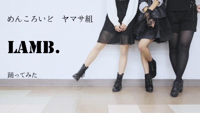 【めんころいど・ヤマサ組】Lamb.【踊ってみた】 sm32423005