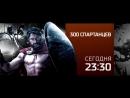 300 спартанцев 14 апреля на РЕН ТВ