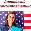 Английский самостоятельно. Живой американский.