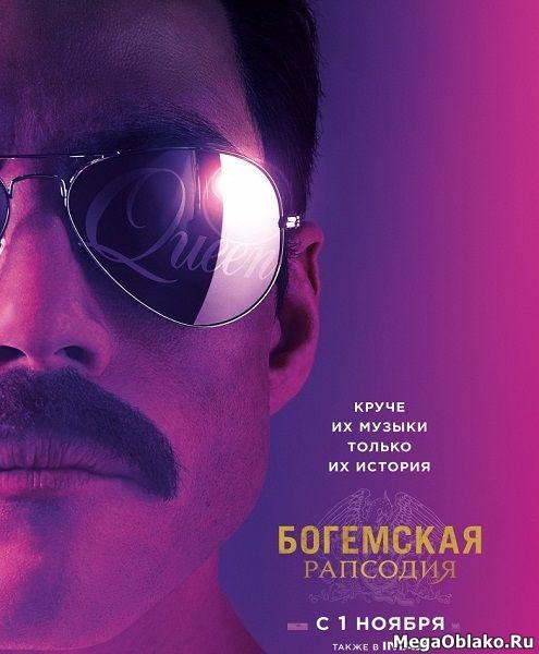 Богемская рапсодия / Bohemian Rhapsody (2018/WEB-DL/WEB-DLRip)