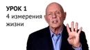 Стивен Кови – Достижение цели – Урок 1/5