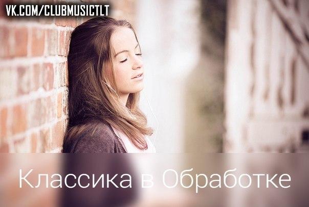 клубная музыка 2014 новинки видео слушать онлайн бесплатно