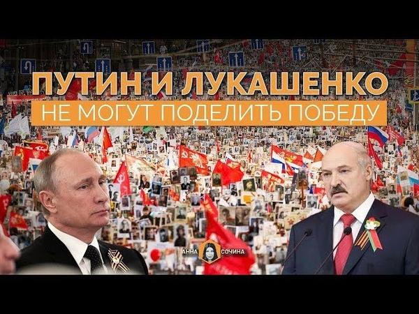 «Путин и Лукашенко не могут поделить победу» (Обзор ИноСми) » Freewka.com - Смотреть онлайн в хорощем качестве