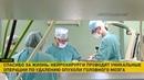 На счету белорусских нейрохирургов – сотни спасённых судеб