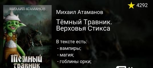 АТАМАНОВ МИХАИЛ ТЕМНЫЙ ТРАВНИК 3 ВЕРХОВЬЯ СТИКСА СКАЧАТЬ БЕСПЛАТНО