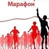 Благотворительный Марафон: 130 участник!!!