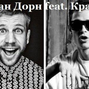 Иван Дорн и Кравц