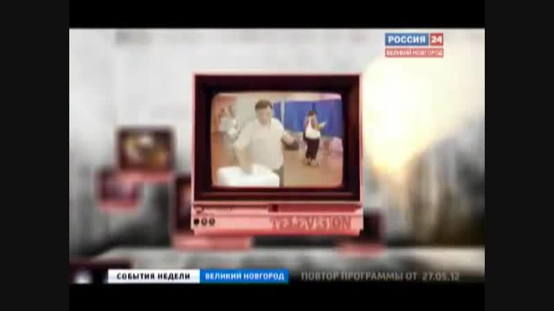 Фрагмент передачи Вести. События недели 27-28.05.2012