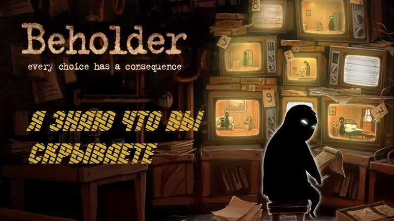 Beholder (Я знаю, где вы прячьте виски, газировку и сосиски) Sitenish №1