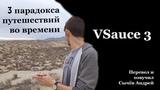 Vsauce3 - 3 Парадокса путешествий во времени.(Черничный Кнедлик)
