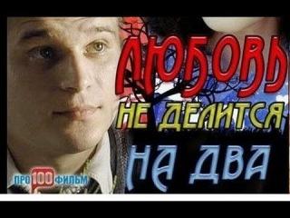 Любовь не делится на два (2013) Новинки русских фильмов онлайн - мелодрамма