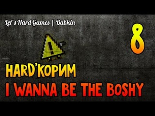 HARD'����� [I Wanna Be The Boshy #8] ������ ������� / �������
