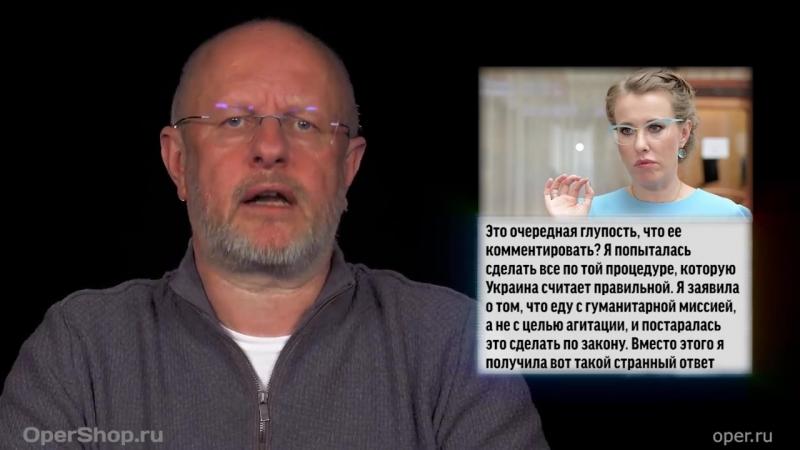Goblin News 048 Собчак и майдауны, Reddit и русские, Михаил Ефремов и Самара [720p]