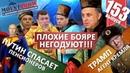 Трамп агент Кремля ПУТИН спасет пенсионеров Плохие БОЯРЕ негодуют Поклонская MS 153