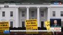 Новости на Россия 24 • По миру прокатилась волна антиамериканских демонстраций