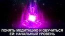 🙏 Естественность ума начальный уровень медитации Как научиться медитации