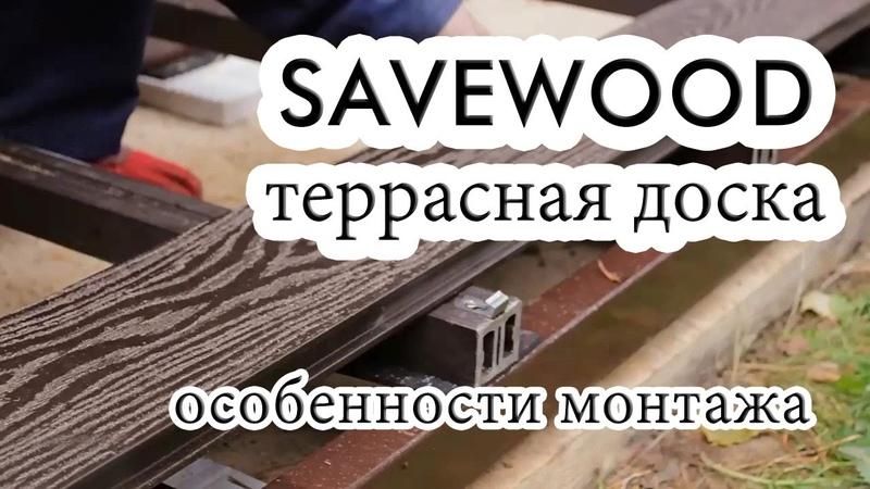 Savewood Fagus террасная доска Особенности монтажа от производителя