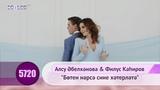 Алсу Абульханова хэм Филюс Кагиров -