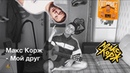 Макс Корж - Мой друг (COVER BY EVGESH_ASS)