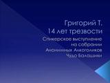 Григорий Т. 14 лет трезвости. Спикерское на группе АА Чудо Балашихи
