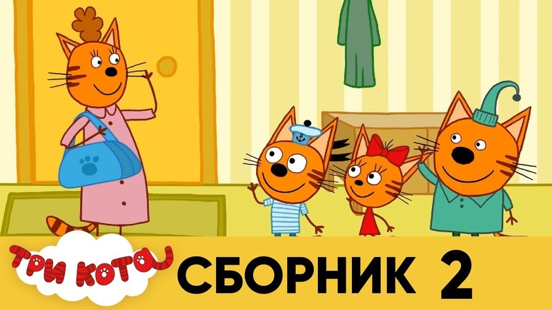 Три кота | Сборник 2 | Серия 11 - 20