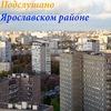 Подслушано в Ярославском районе