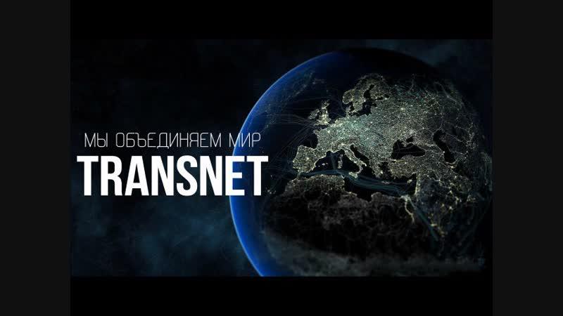 TRANSNET-Мы объединяем Мир!🌎