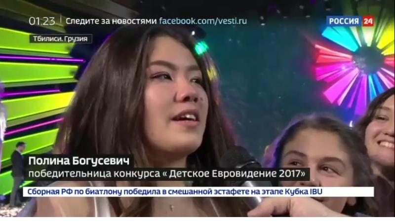 Новости на Россия 24 • Крылья Полины Богусевич принесли России победу на Детском Евровидении