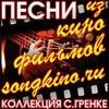 ПЕСНИ из КИНОФИЛЬМОВ. Коллекция С. Гренке