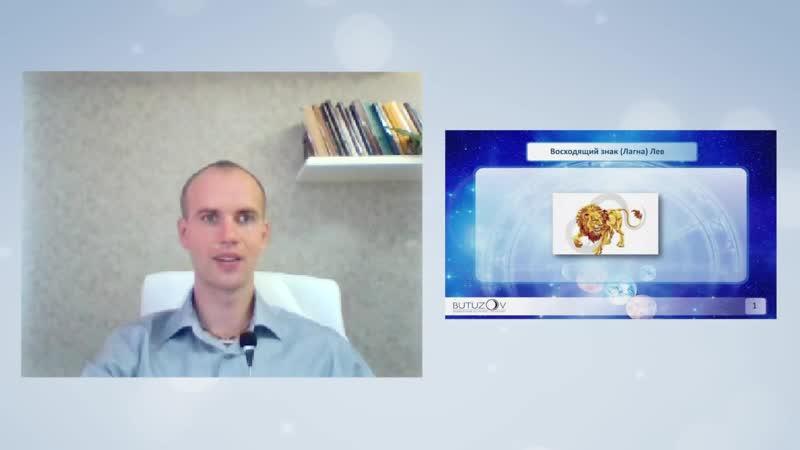 Восходящий знак зодиака Лев в Джйотиш _ Дмитрий Бутузов (Ведический астролог, пс
