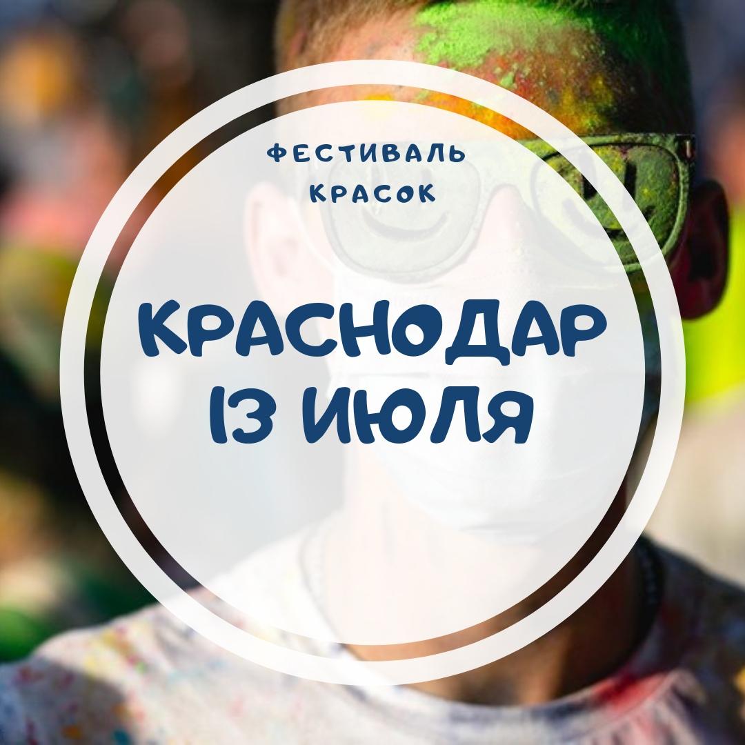 Афиша Краснодар. Фестиваль красок, 13 июля