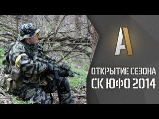 Страйкбол. Открытие сезона СК ЮФО 2014. Часть 2