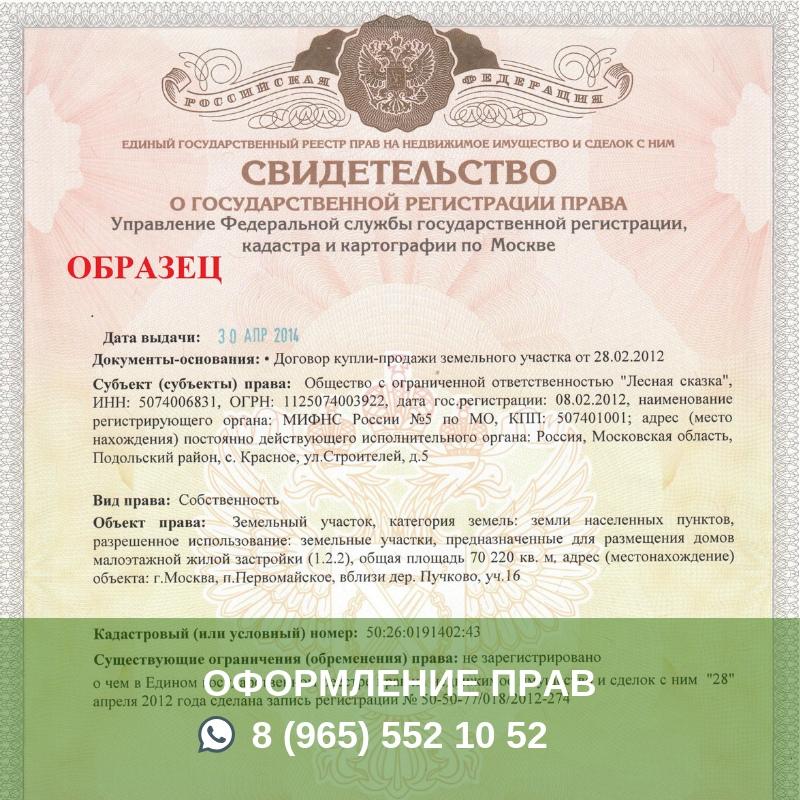 единая государственная регистрация недвижимости