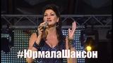 Любовь Шепилова (Россия) - Обжигалась уже не раз Юрмала Шансон 2014