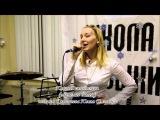 Юлия Дементьева - Chandelier (Sia Furler, Jesse Shatkin), Новогодний концерт 27.12.14