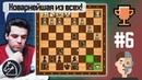 Безумная женщина Шахматы с Гарри Каспаровым 6
