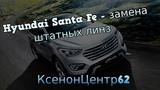 Hyundai Santa Fe - замена штатных линз на Hella 3R