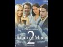 Дыши со мной. Счастье взаймы 2 сезон 1-7 серия 2012