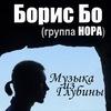 ▬▬ Борис Бо (группа НОРÁ) ▬▬