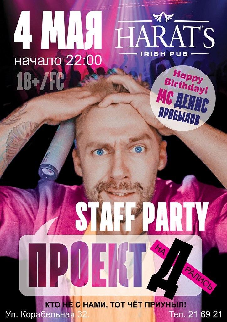 Афиша Улан-Удэ 4 мая STAFF PARTY Harat`s Pub
