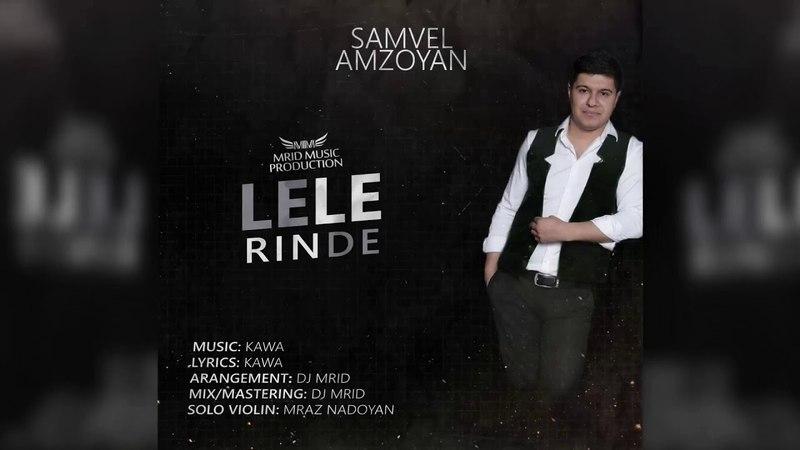 Samvel Amzoyan - Lele Rinde 2018