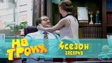 Юмористический сериал На троих 4 сезон 32 серия Дизель Студио, Украина 2018