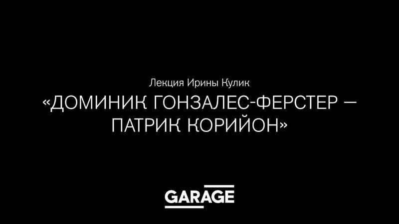 Лекция Ирины Кулик «Томас Шютте — Ксавье Вейян»