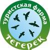 "Туристская компания ""Тегерек-тур"""