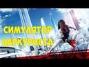СИМУЛЯТОР ПАРКУРИСТА!-Mirror's Edge