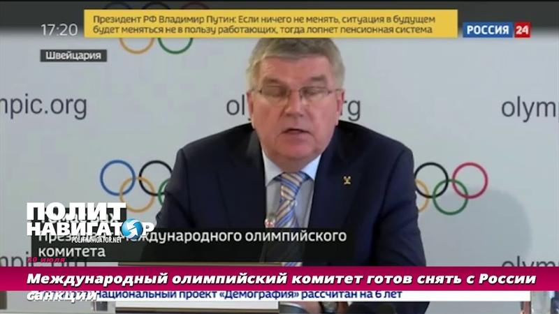 Международный олимпийский комитет готов снять с России санкции
